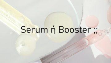 beauty story serum booster